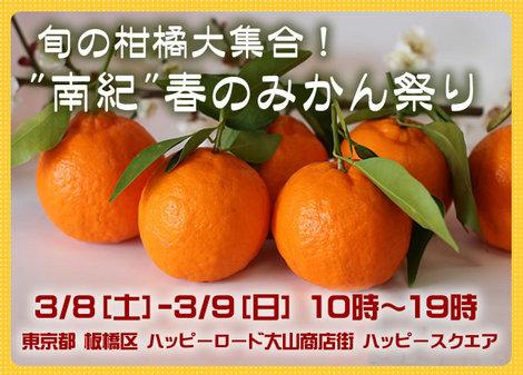140308東京出店_大山.jpg