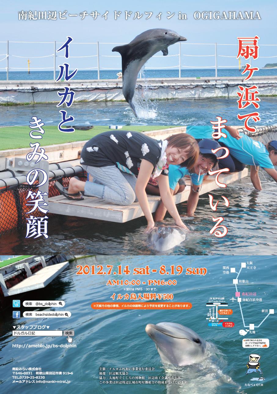 2012南紀田辺ビーチサイドドルフィンin扇ヶ浜チラシ