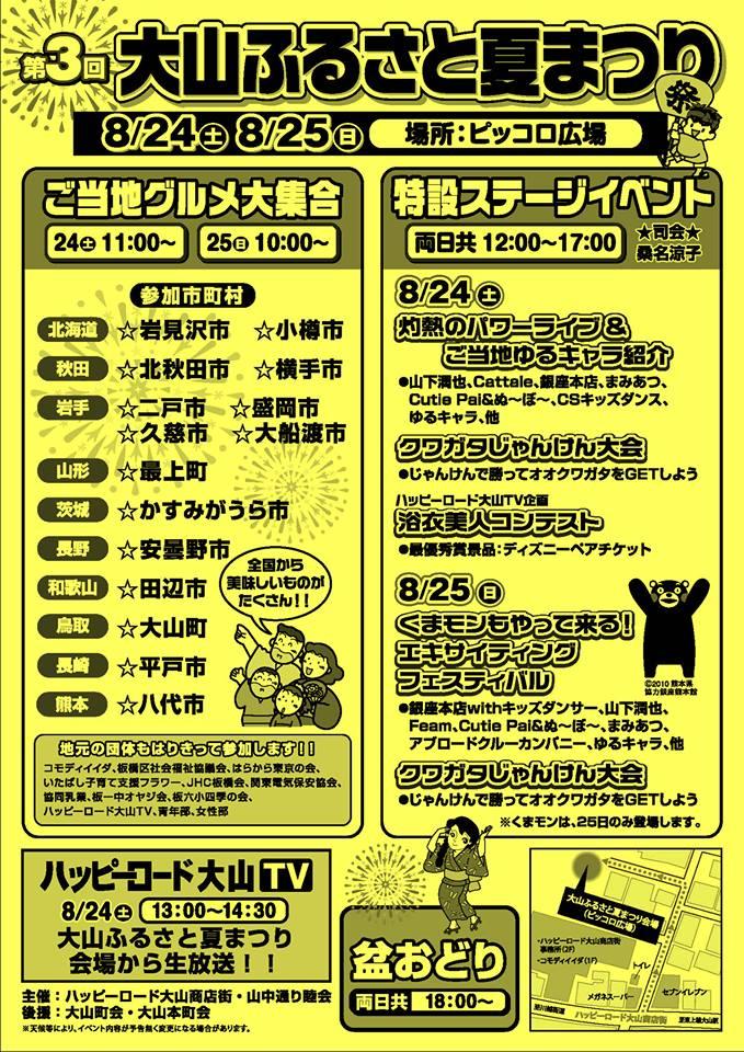 チラシ02(カラー黄2).jpg