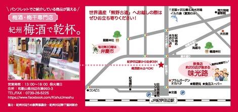 営業情報地図140912.jpg