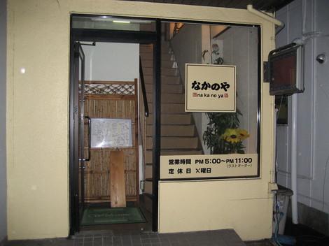 駅前_なかのや_IMG_0089.JPG