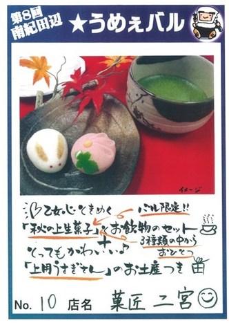 10_二宮.jpg