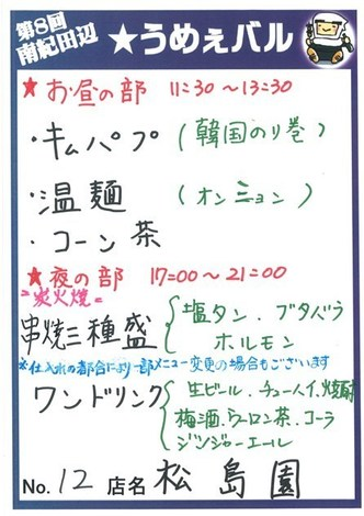 12_松島園.jpg