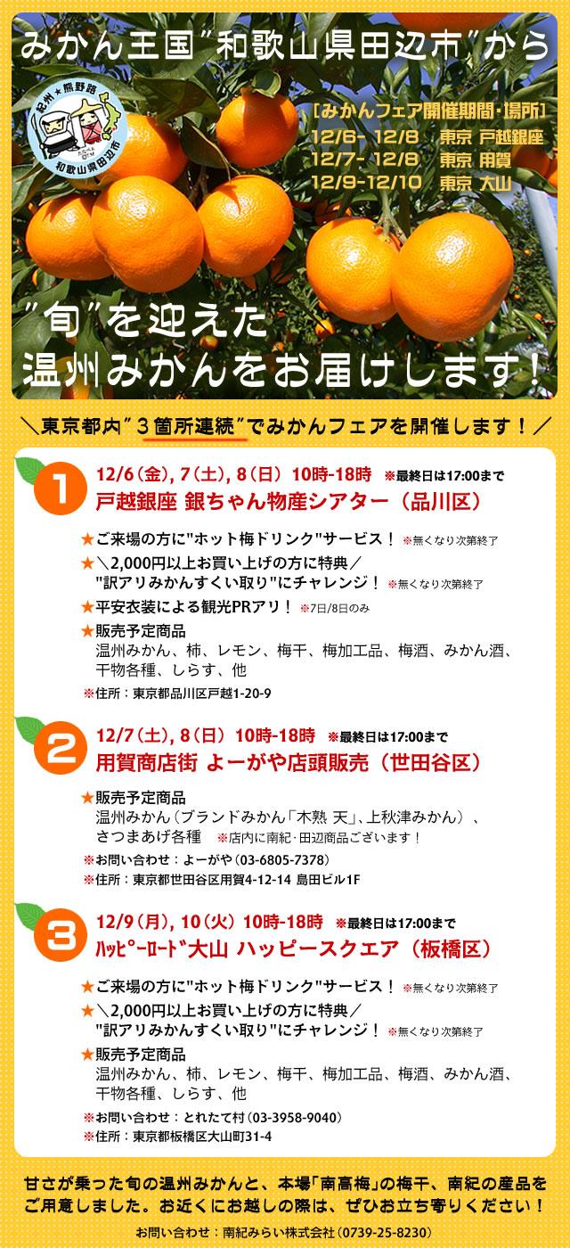 131204東京出店.jpg