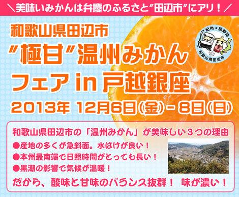 131204東京出店_戸越.jpg