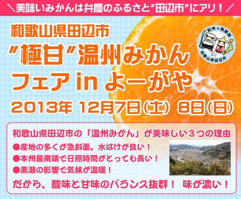 131204東京出店_用賀.jpg