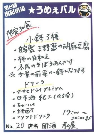 20_和屋.jpg