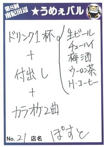 21_ぽすと.jpg