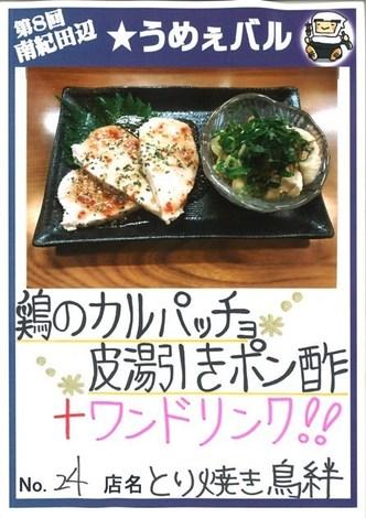 24_鳥絆.jpg