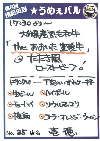 25一徳.jpg