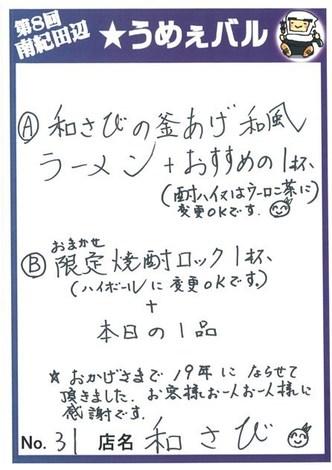 31_和さび.jpg