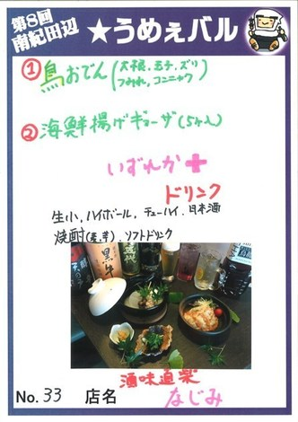 33_なじみ.jpg