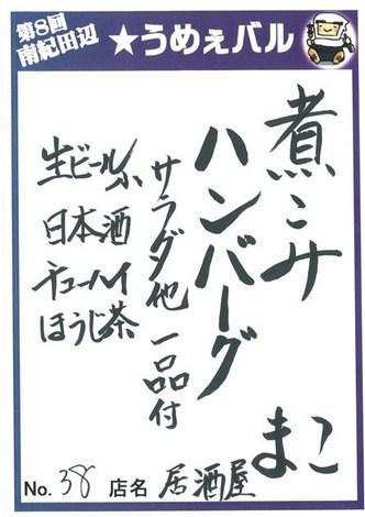 38_まこ.jpg