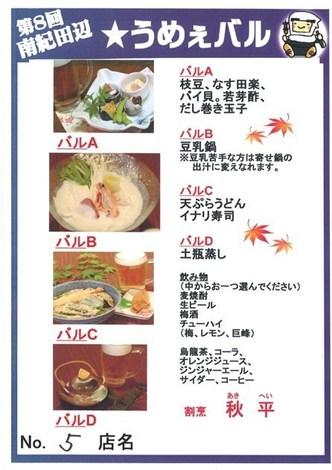 5_秋平.jpg