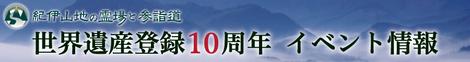 世界遺産10周年バナー.jpg