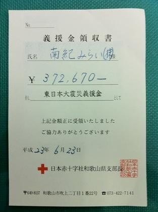 第2回バル 義援金領収書.JPG